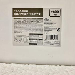 ダイソー,DAISO,つめーる,tsume-ru,スタックボックス,収納,衣装ケース,日本製,衣類