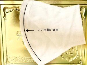 マスク,手作り,簡単,型紙不要,作り方,大人用,子供用,女性用,布,手縫い,ミシン